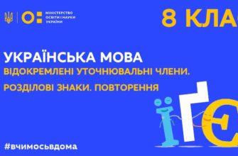 Українська мова. Відокремлені уточнювальні члени. Розділові знаки