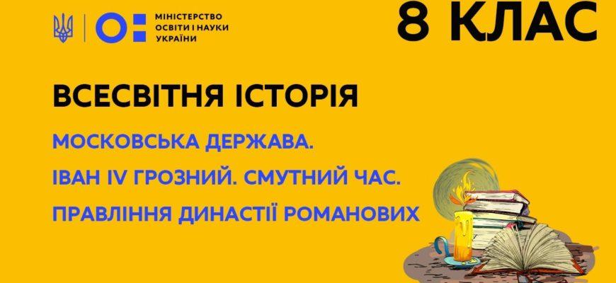 Онлайн урок 8 клас. Всесвітня історія. Московська держава