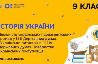 Історія України. Діяльність українських парламентських громад