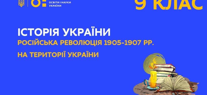 Історія України. Російська революція 1905–1907 рр. на території України