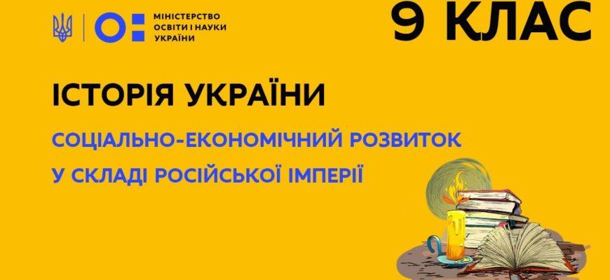 Історія України. Соціально-економічний розвиток у складі Російської імперії