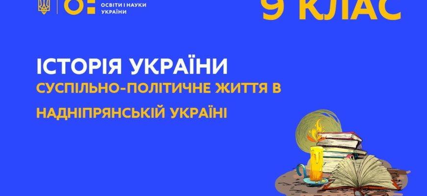 Історія України. Суспільно-політичне життя в Надніпрянській Україні