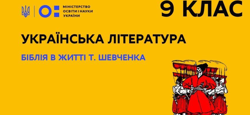 Українська література. Біблія в житті Т.Шевченка