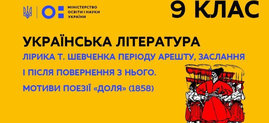 Українська література. Лірика Т. Шевченка періоду арешту