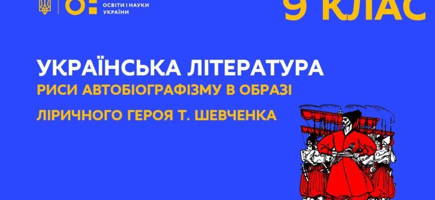 Українська література. Риси автобіографізму в образі ліричного героя Т. Шевченка