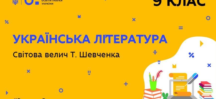 Українська література. Світова велич Т. Шевченка