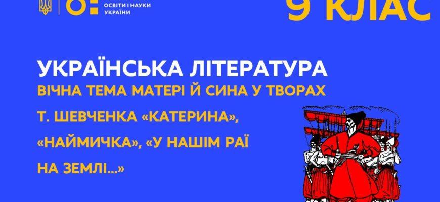 Українська література. Тема матері й сина у творах Т. Шевченка
