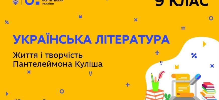 Українська література. Життя і творчість Пантелеймона Куліша
