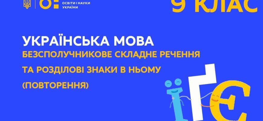 Українська мова. Безсполучникове складне речення та розділові знаки в ньому