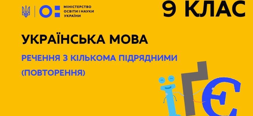 Українська мова. Речення з кількома підрядними (повторення)
