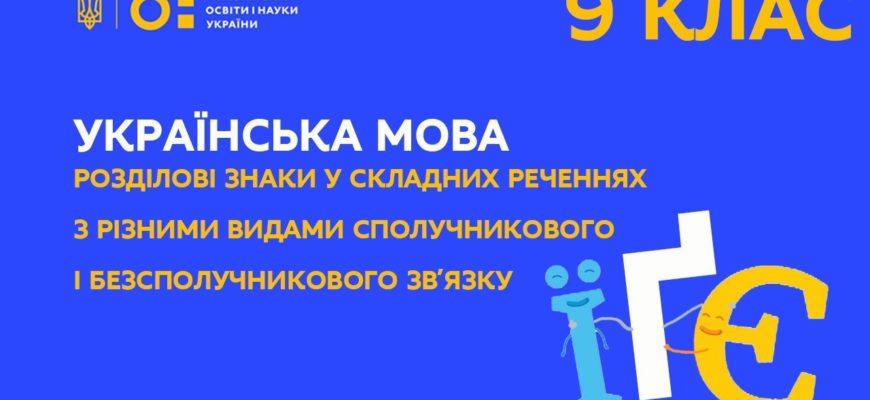 Українська мова. Розділові знаки у складних реченнях з різними видами зв'язку