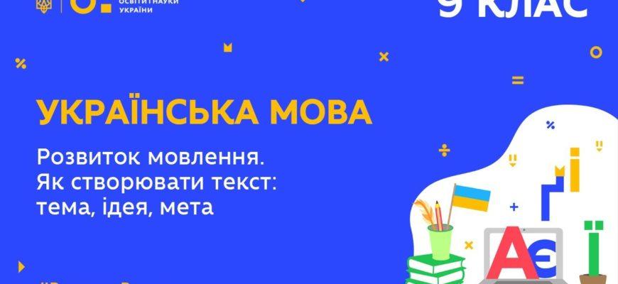 Українська мова. Розвиток мовлення. Як створювати текст тема, ідея, мет