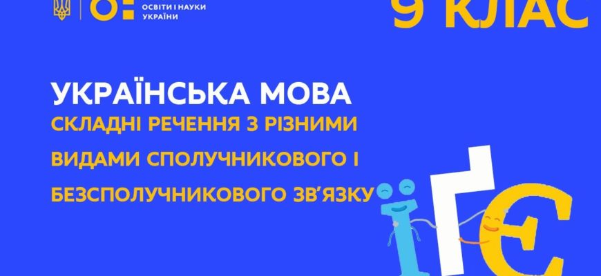 Українська мова. Складні речення з різними видами зв'язку