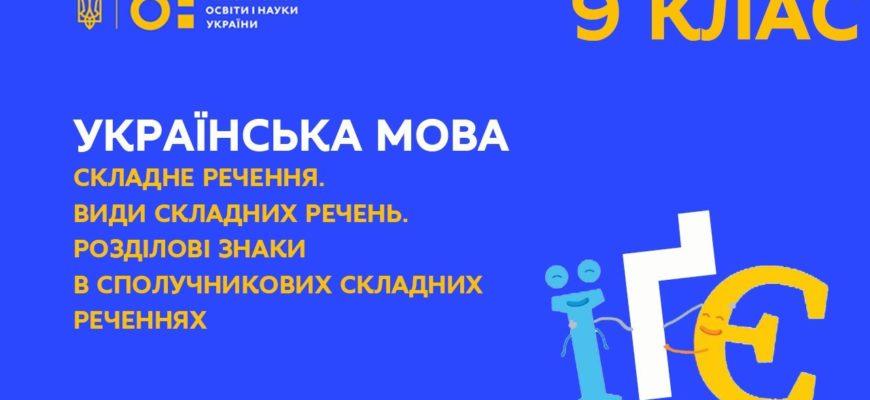 Онлайн урок 9 клас. Українська мова. Складне речення