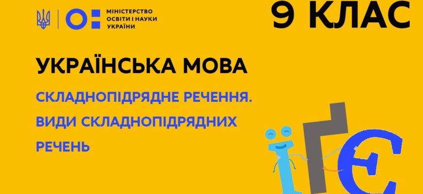 Онлайн урок 9 клас. Українська мова. Складнопідрядне речення. Види складнопідрядних речень