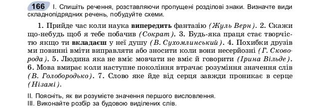 Складнопідрядне речення. Види складнопідрядних речень. 9 клас. Українська мова.