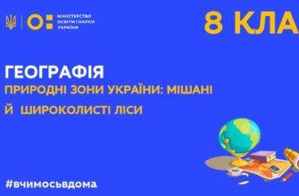 Онлайн урок Природні зони України - мішані й широколисті ліси. 8 клас. Географія.