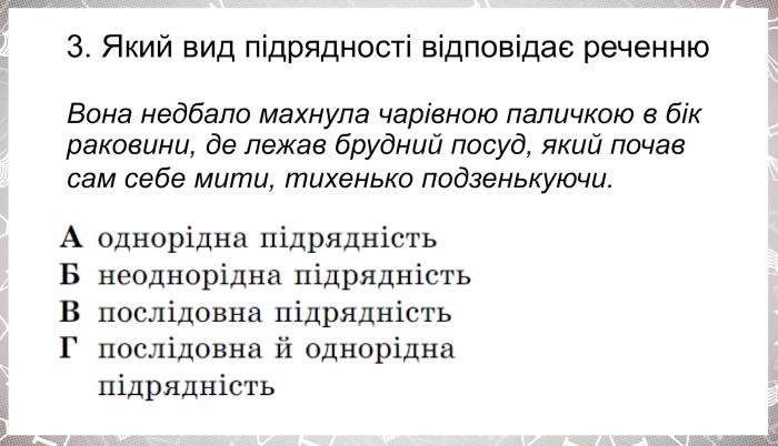 Речення з кількома підрядними (повторення). 9 клас. Українська мова.