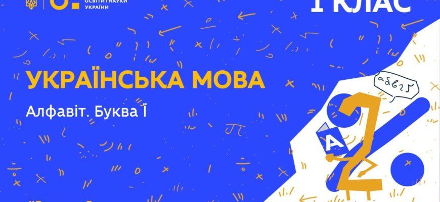 1 клас. Українська мова. Алфавіт. Буква Ї