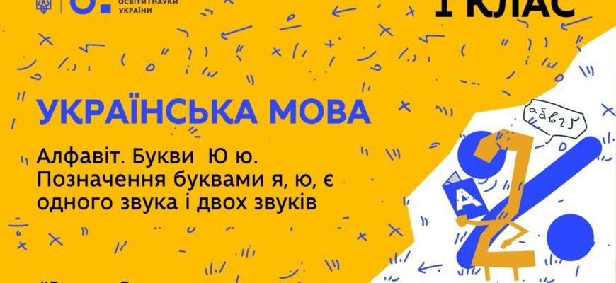 Українська мова. Алфавіт. Букви Ю ю. Позначення буквами я, ю, є