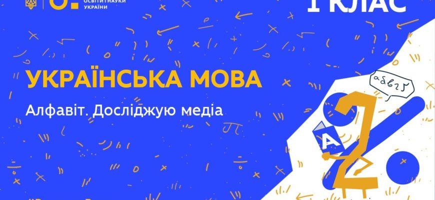 1 клас. Українська мова. Алфавіт. Досліджую медіа