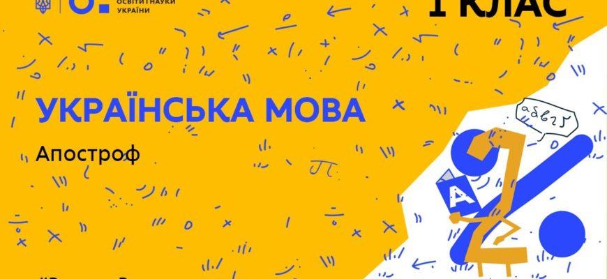 1 клас. Українська мова. Апостроф