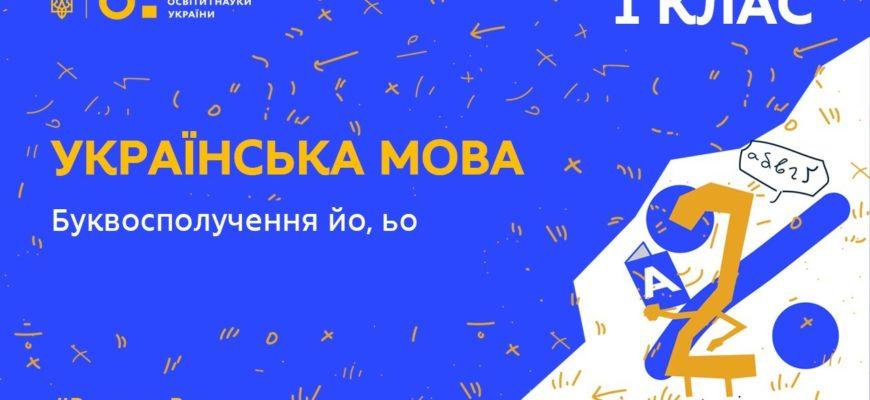 Українська мова. Буквосполучення йо, ьо