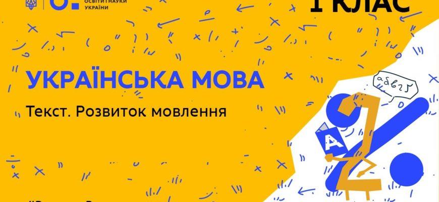 1 клас. Українська мова. Текст. Розвиток мовлення