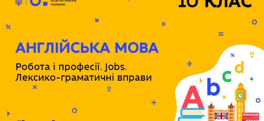 10 клас. Англійська мова. Робота і професії. Jobs