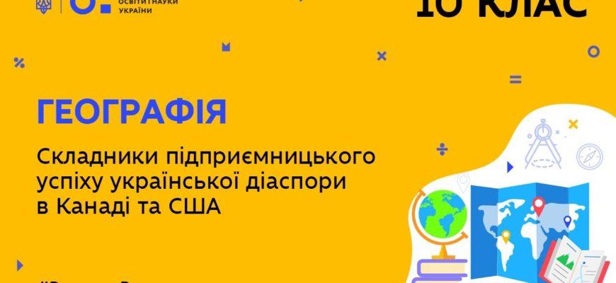 Географія. Складники підприємницького успіху української діаспори в Канаді та США