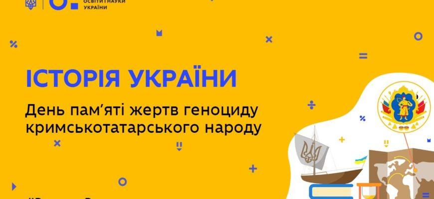 Історія України. День пам'яті жертв геноциду кримськотатарського народу