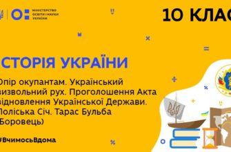Акт відновлення Української Держави.Поліська Січ.Т.Бульба