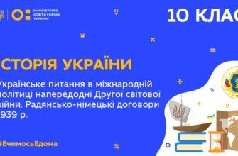 Історія України. Українське питання в між. політиці перед 2-ю світовоїю війною
