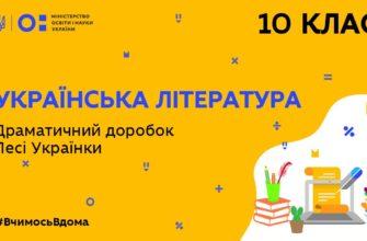 Українська література. Драматичний доробок Лесі Українки