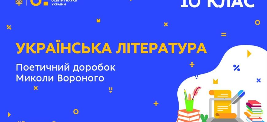 Поетичний доробок Миколи Вороного