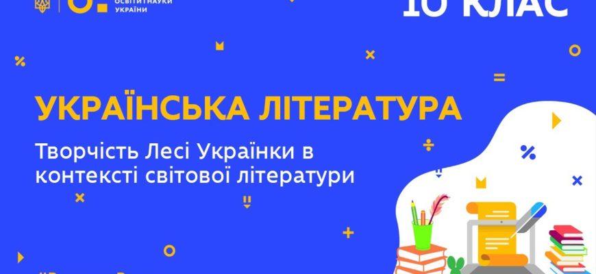 Українська література. Творчість Лесі Українки в контексті світової літератури