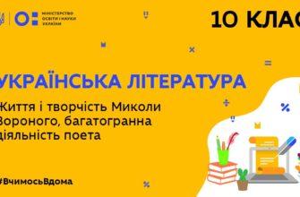 Українська література. Життя і творчість Миколи Вороного, діяльність поета