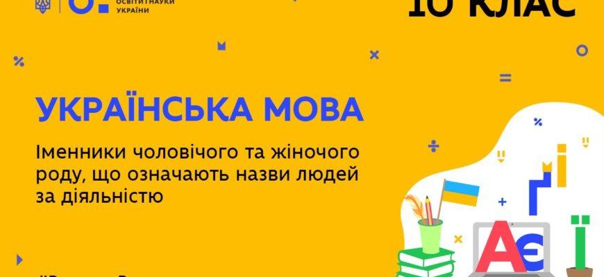 Українська мова. Іменники чоловічого та жіночого роду, що означають назви людей за діяльністю