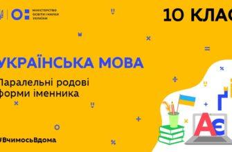 10 клас. Українська мова. Паралельні родові форми іменника