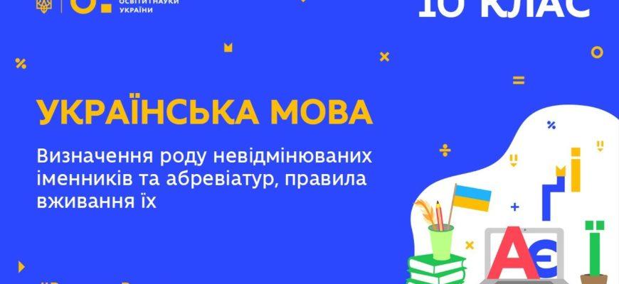 Українська мова. Визначення роду невідмінюваних іменників та абревіатур, правила вживання їх