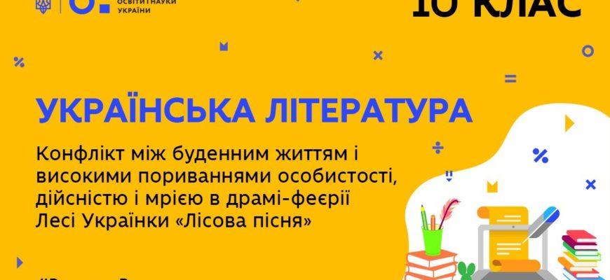 Конфлікт між буденним життям і високими пориваннями особистості у драмі-феєрії Лесі Українки Лісова пісня