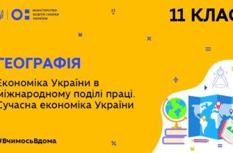 Географія. Економіка України в міжнародному поділі праці. Сучасна економіка України