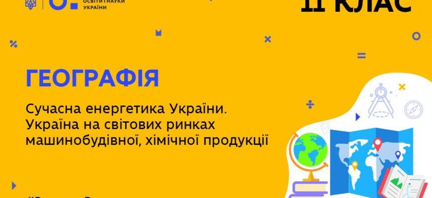 Географія. Сучасна енергетика України. Україна на світових ринках