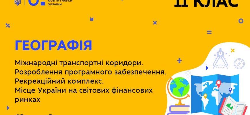 Географія.Міжнародні транспортні коридори. Україна на світових фінансових ринках