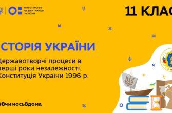 Історія України. Державотворчі процеси в перші роки незалежності. Конституція України 1996