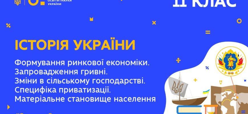 Історія України. Формування ринкової економіки. Запровадження гривні