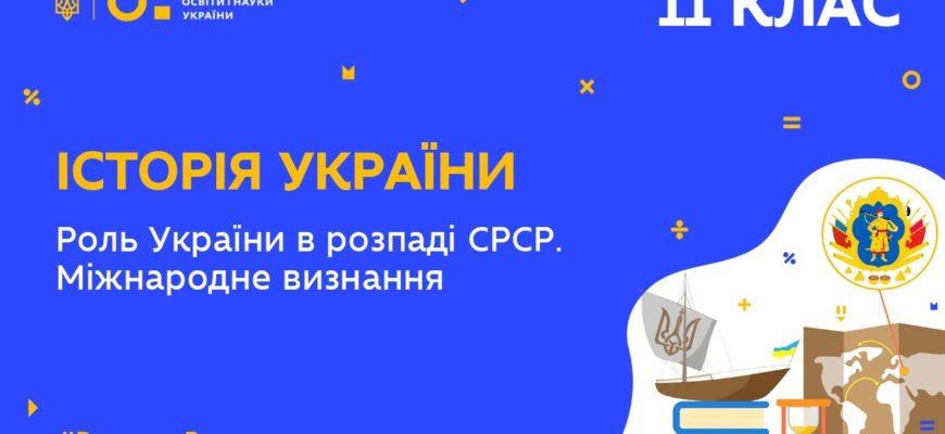 Історія України. Роль України в розпаді СРСР. Міжнародне визнання