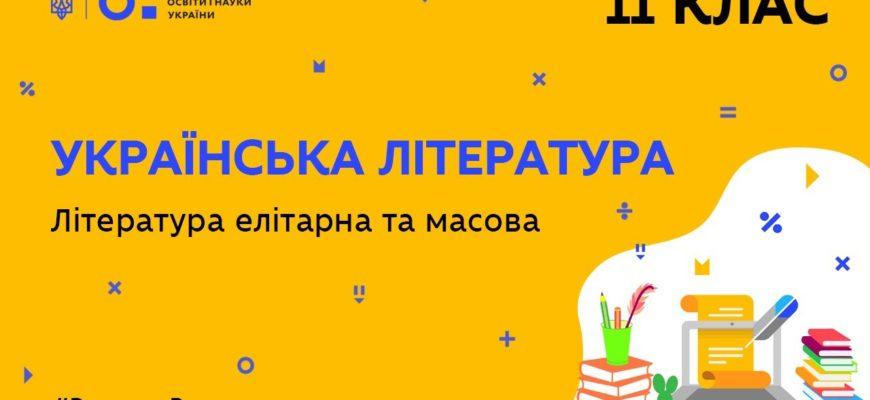 11 клас. Українська література. Література елітарна та масова