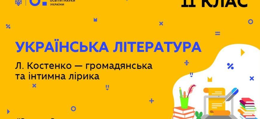 Українська література. Л. Костенко – громадянська та інтимна лірика