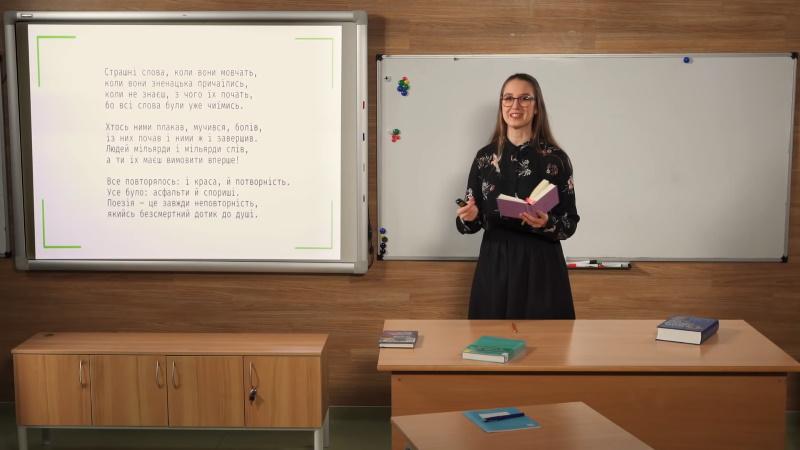 Сучасний клас в Київській школі